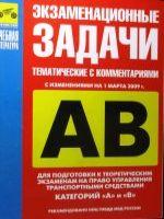 Экзаменационные задачи для подготовки к теоретическим экзаменам ПДД