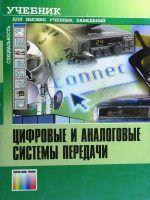 Цифровые и аналоговые системы передачи