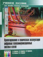 Проектирование и техническая эксплуатация цифровых телекоммуникационных систем и сетей