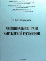 Муниципальное право Кыргызской Республики.