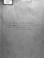 Доклады и приговоры Петра Великого