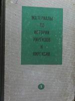 Материалы по истории Киргизов и Киргизии