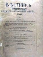 Вестник Императорскогорусского географического общества