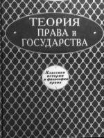Теория права и государства в связи с теорией нравственности