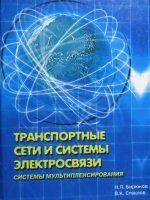 Транспортные сети и системы электросвязи