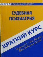Краткий курс по судебной психиатрии