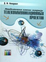 Методологические аспекты экспертизы телекоммуникационных проектов