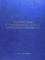 Комментарий к таможенному кодексу Кыргызской Республики