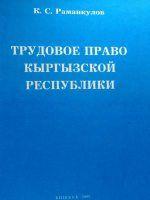 Трудовое право Кыргызской Республики