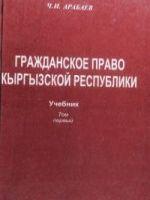 Гражданское право Кыргызской Республики