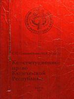 Конституционное право КР