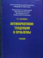 Антинаркотизм: тенденции и проблемы.