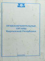 Правоохранительные органы Кыргызской Республики