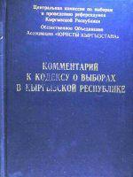 Комментарий к Кодексу «О выборах в Кыргызской Республике»