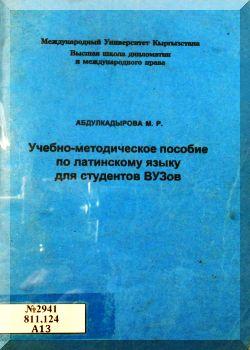 Учебно-методическое пособие по латинскому языку