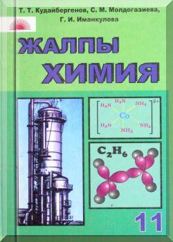 Жалпы химия. 11 класс. КТ