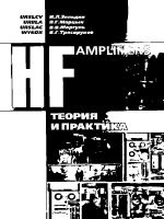 HF Amplifiers . Теория и практика