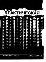 Практическая криптография