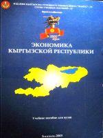 Экономика Кыргызской Республики