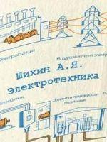 Электротехника: Учебник для ПТУ