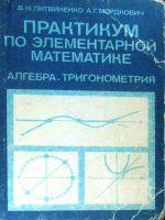 Практикум по элементарной математике: Алгебра. Тригонометрия.