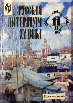 Русская литература XX века. 11 класс