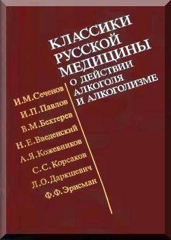 Классики русской медицины о действии алкоголя и алкоголизме