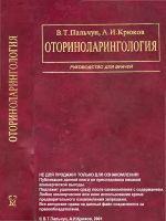 Оториноларингология: Руководство для врачей.