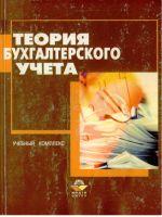 Теория бухгалтерского учета. 2-е издание