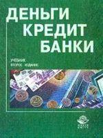 Деньги, кредит, банки. 2е издание