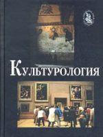 Культурология. Теория культуры. Учебник. 2-е издание. Переработано и дополнено