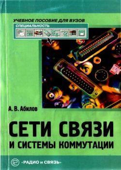 Сети связи и системы коммутации: Учеб. Пособие для вузов