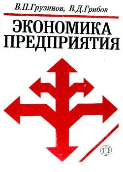 Экономика предприятия. -  2-е издание