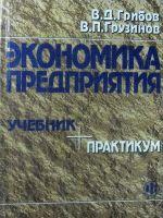 Экономика предприятия: Учебник. Практикум. — 3-е издание, переработанно и дополненно