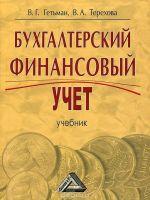 Финансовый учет: Учебник