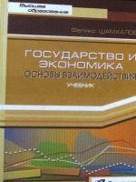 Государство и экономика. Основы взаимодействия: Учебник