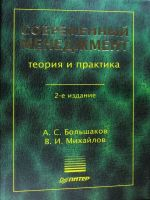 Современный менеджмент. Теория и практика. 2-е издание