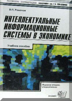 Интеллектуальные информационные системы в экономике