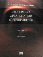 Экономика организаций (предприятий): учебник