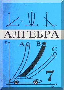 Алгебра. 7 класс. КТ