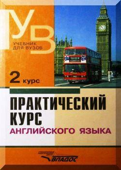 Практический курс английского языка: 2 курс