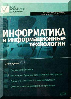 Информатика и информационные технологии. 2-е изд