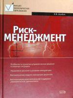 Риск-менеджмент: Учебное пособие