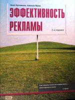 Эффективность рекламы. 2-е издание