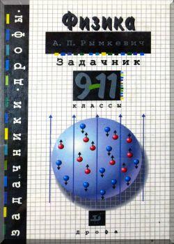 Физика. Задачник. 9—11 класс