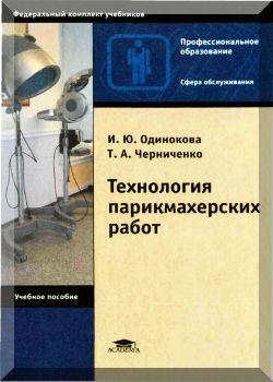 Технология парикмахерских работ: Учеб. пособие для нач. проф. образования