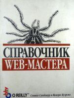Справочник Web-мастера