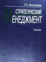Стратегический менеджмент. 7-е издание