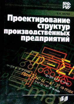 Проектирование структур производственного предприятия