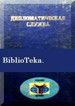 Дипломатическая служба